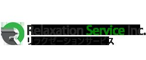 リラクゼーションサービス運営事業 | Relaxation service Inc.【公式】